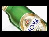 Социалка про вред пива